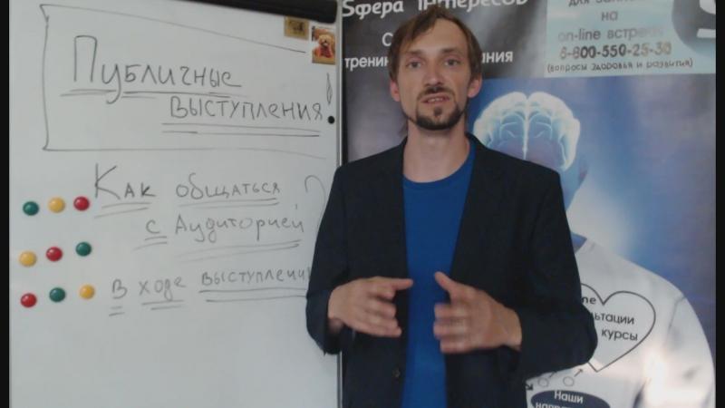 Публичные выступления_Взаимодействие с аудиторией