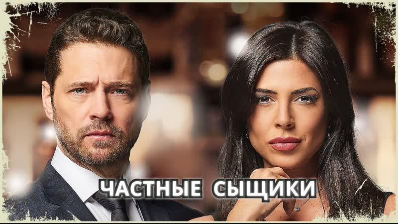 Частные сыщики - ТВ ролик (2016)