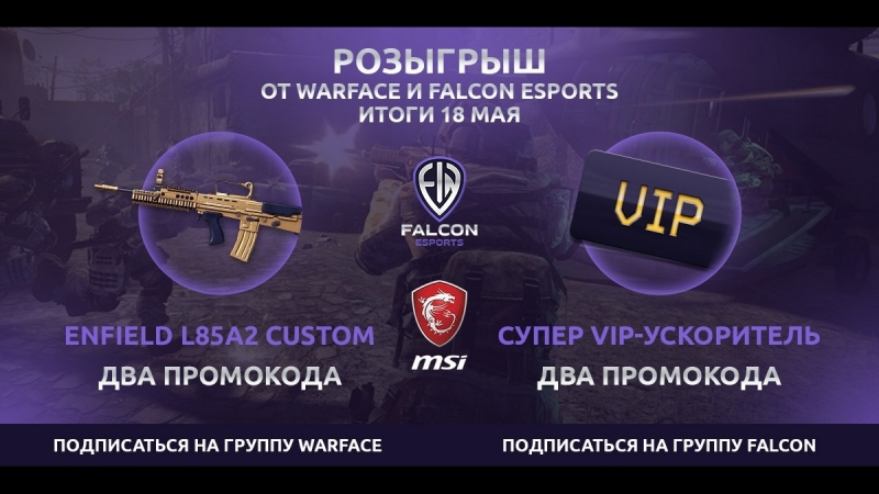 Розыгрыш по WarFace от Falcon eSports.