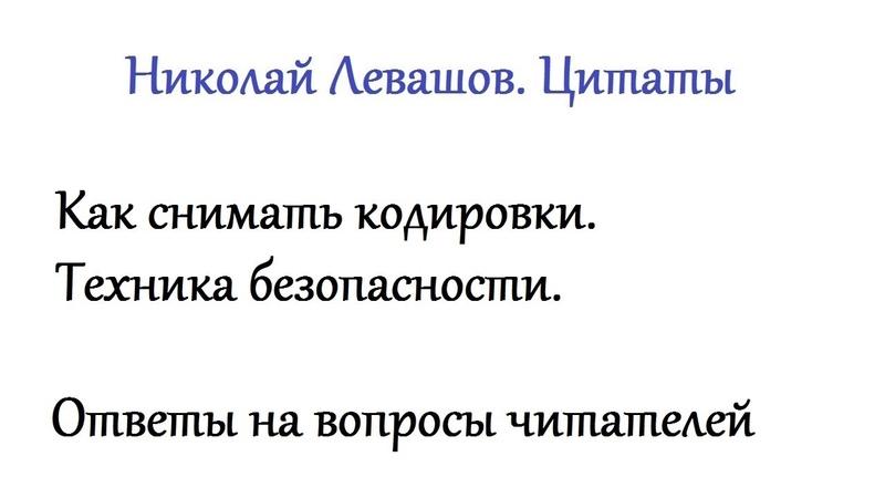 Как снимать кодировки. Техника безопасности. Николай Левашов. Цитаты