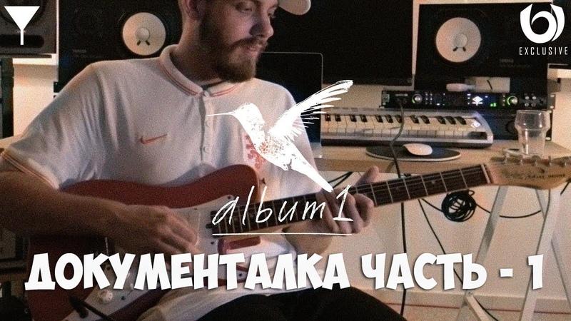 San Holo - album1 - Документальный фильм | Часть 1 » Freewka.com - Смотреть онлайн в хорощем качестве