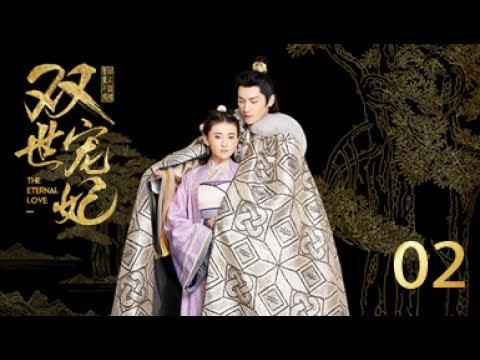 双世宠妃 02丨The Eternal Love 02(主演:梁洁, 邢昭林)English Sub
