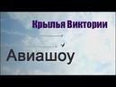 Авиашоу Крылья Виктории Могилёв 2018