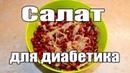 Салат для диабетика Салат из фасоли
