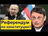 ПУТИН проталкивает РЕФЕРЕНДУМ по конституции - Евгений Федоров