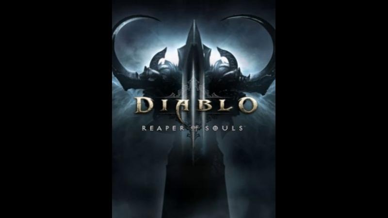 Diablo III. Первый раз в 15й класс (сезон)