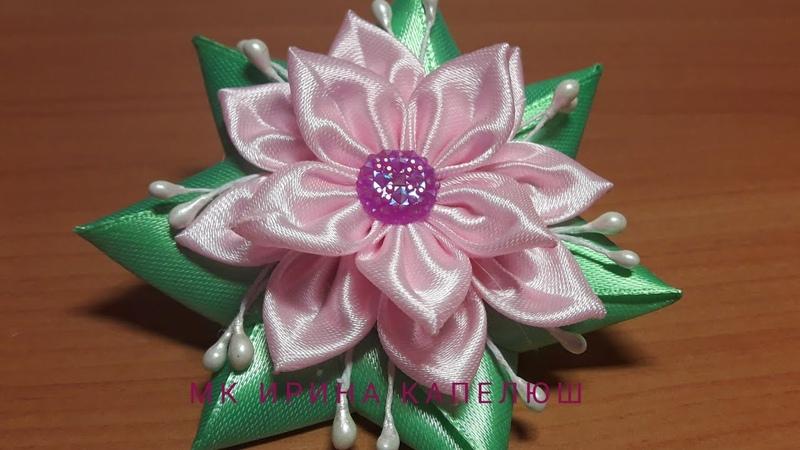 Красивый цветок канзаши из ленты 2.5 см. , простой способ .