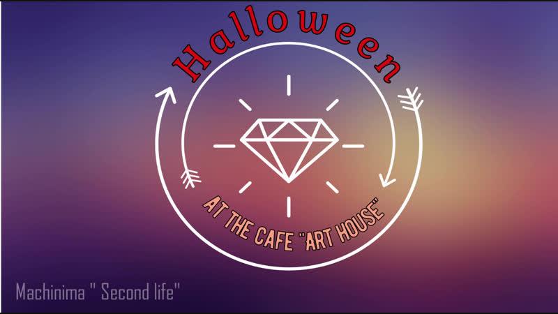 Хелоуин в кафе Арт Хауз [Machinima Second Life]