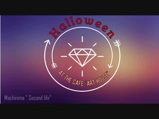 Хелоуин в кафе