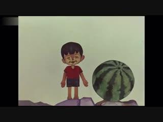 Волшебный арбуз, мультфильм (1978)