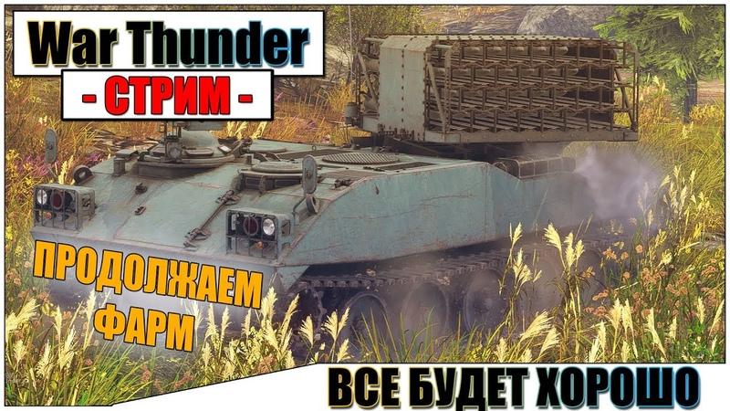 War Thunder - ВСЕ БУДЕТ ХОРОШО | Паша Фриман🔴