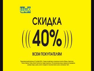 Скидка 40% всем в субботу 27 октября!
