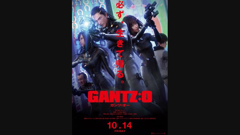 Live: Ганц: О (Gantz: O) 2016 год.