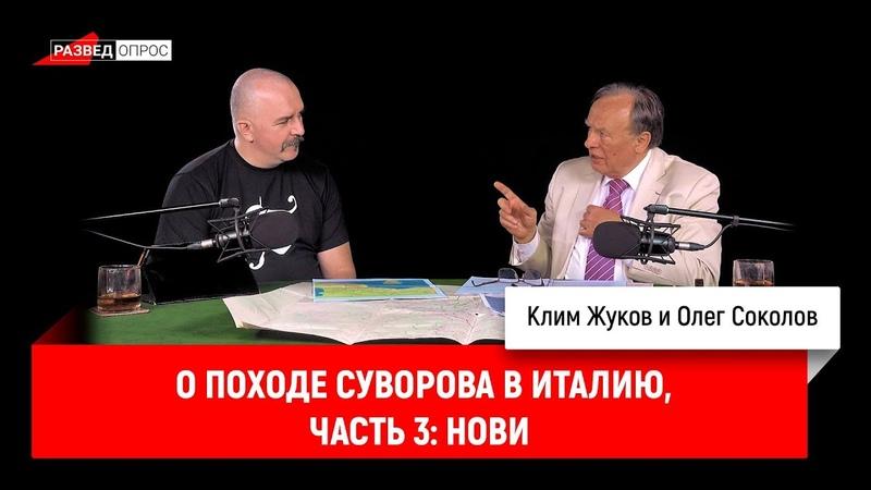 Олег Соколов о походе Суворова в Италию, часть 3 Нови