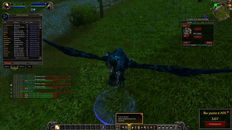 World of Warcraft Legion 7.1.5 firestorm-servers.com. Crash player game WoW