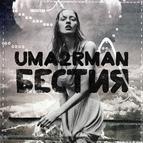Uma2rmaH альбом Бестия