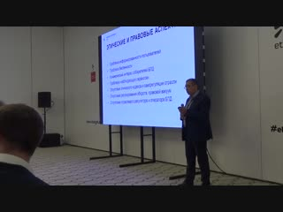 №4 Игорь Ашманов - аналитика Big Data. Все секреты больших данных с конференции eTa