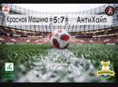13 Тур Высшая Лига Красная Машина АнтиХайп
