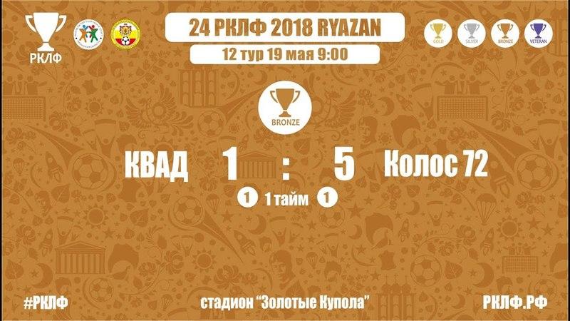 24 РКЛФ Бронзовый Кубок КВАД-Колос 72 1:5
