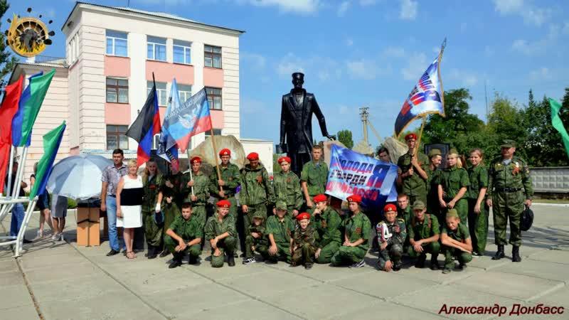 К годовщине создания Общественного Военного Патриотического Движения Молодая Гвардия Донбасса. Нам 4 года. 20 Января 2019г. г. Г