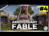 Fable Anniversary - BAGLAY СТРИМИТ ПРОХОЖДЕНИЕ | 4# АРЕНА (ПРОХОЖДЕНИЕ НА РУССКОМ)
