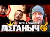 СВЕЖАЯ ФРАНЦУЗСКАЯ БУЛОЧКА | мужской канал онлайн курс в прямом эфире