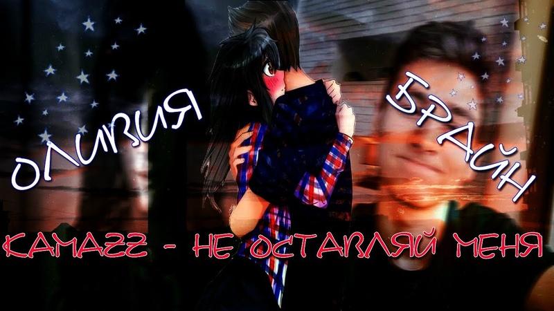 Брайн и Оливия Kamazz - Не оставляй меня