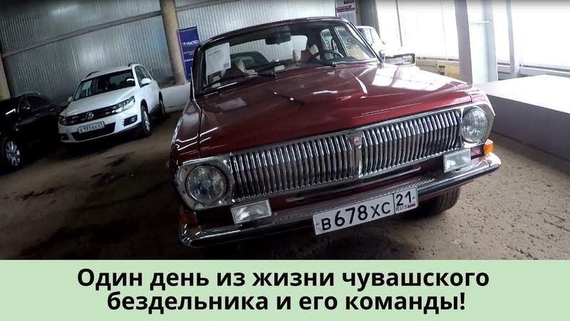 Один день из жизни чувашского бездельника передаю приветы подписчикам