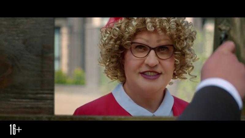Бабушка лёгкого поведения 2. Престарелые Мстители - Официальный трейлер русской комедии (2019 HD)