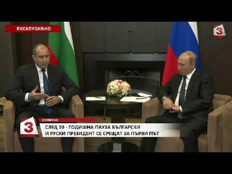 Владимир Путин прие президента Румен Радев в резиденцията в Сочи