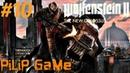 Wolfenstein II: The New Colossus ГРЕЙС, ЛИДЕР СОПРОТИВЛЕНИЯ ХОРТОН, БОМБЕЖ, КРОКОДИЛ, БОСС 10