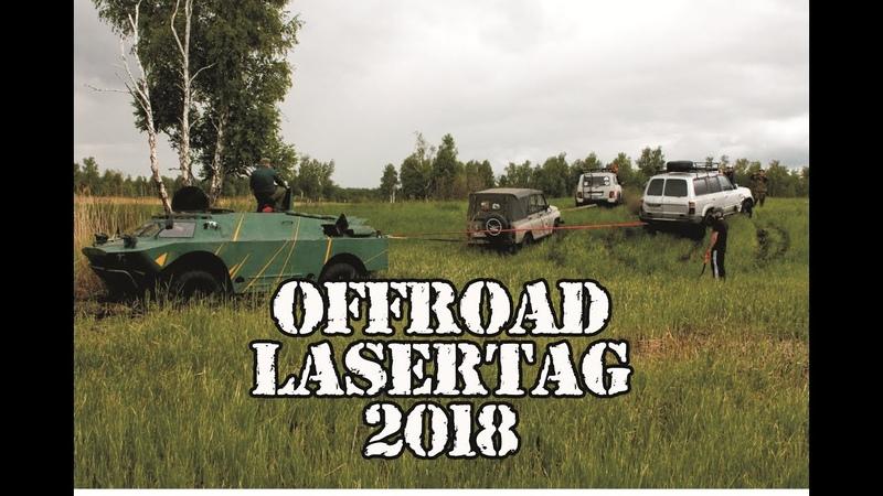 Битва на внедорожниках OFFROAD LASERTAG 2018