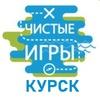 Чистые игры - Курск