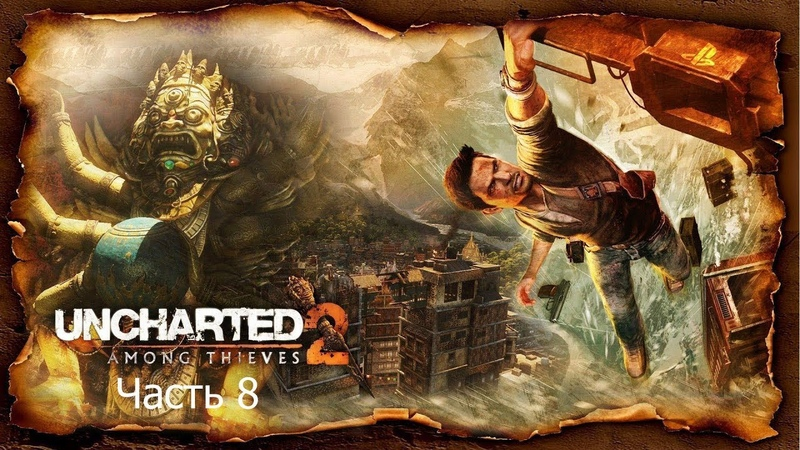 Uncharted 2: Among Thieves – Часть 8