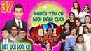 GIẢI MÃ TÌNH YÊU TẬP 37 UNCUT 'Trai nhảy' Ngọc Thuận 'lúng túng' khi người yêu cũ mời đám cưới😂