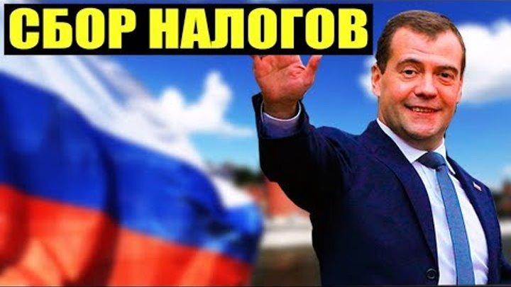 Медведев ЗАЯВИЛ, что основа экономического развития РФ - сбор налогов. Рейтинг власти заполз под плинтус.