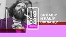 За нашу и вашу свободу. 19 серия 1968.DIGITAL. Озвучивают Евгений Стычкин и Ольга Сутулова