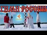 Гимн России (Official video) Фолк-группа Солнцеворот Так Гимн России ещё никто не исполнял!