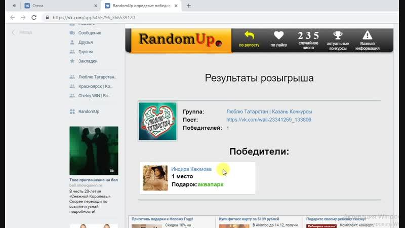 Итоги конкурса: Аквапарк - 10.12.18