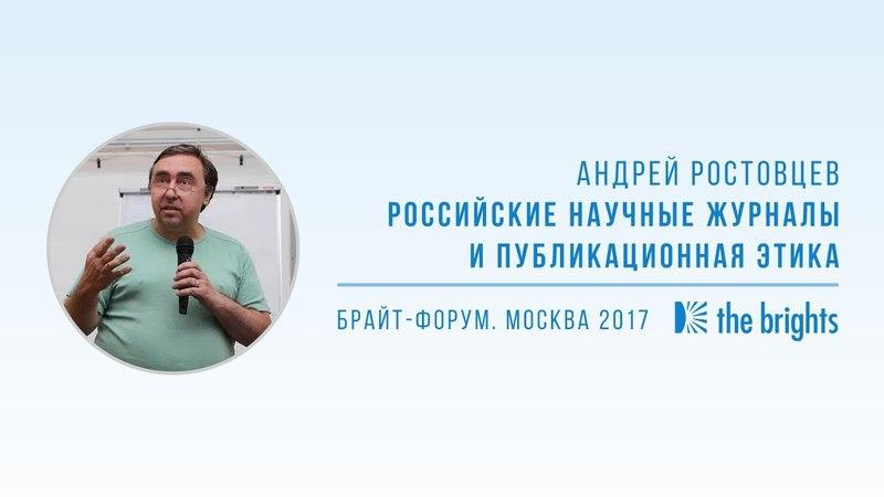 Андрей Ростовцев Российские научные журналы и публикационная этика