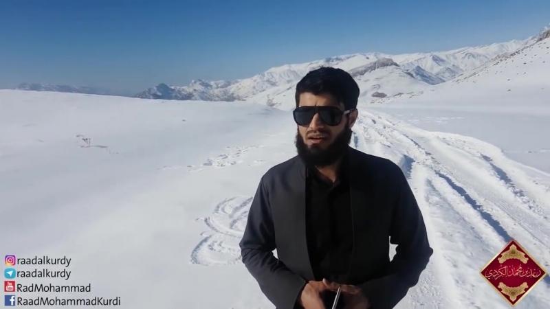 Раыд Мухаммад Курди читает сура Аш - Шамс ( الشمس ) на горе Курдистана ' Ирак '.mp4