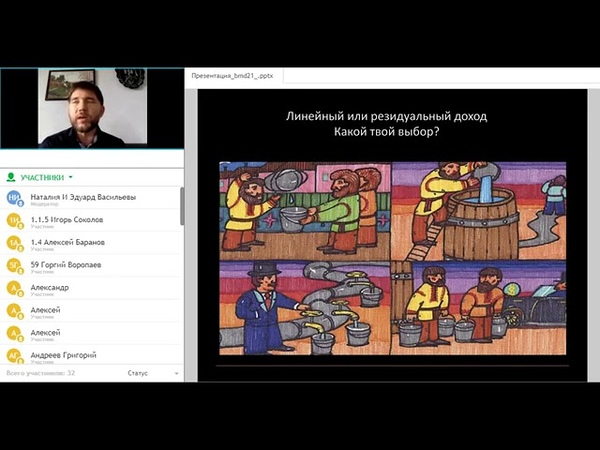 Презентация сетевого бизнеса для Мужчин. Эдуард Васильев
