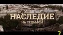 Наследие на 7. Выпуск № 30. Самые интересные места Одессы