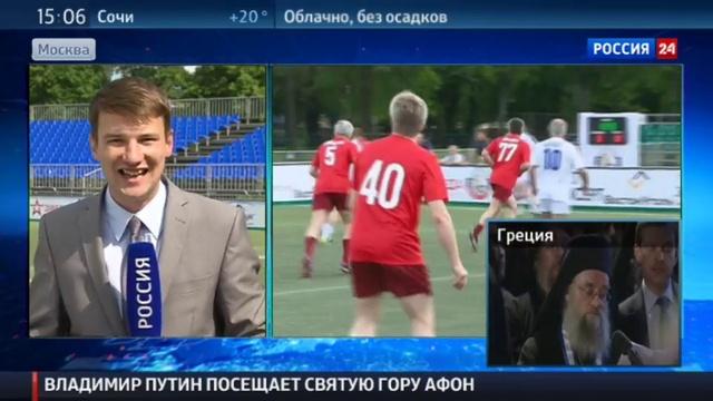 Новости на Россия 24 Сергей Лавров Народная футбольная лига способствует здоровому образу жизни и имеет большое будущее