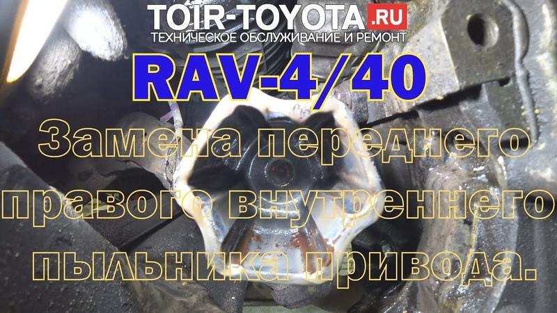 Rav4 40 Замена переднего правого внутреннего пыльника привода.