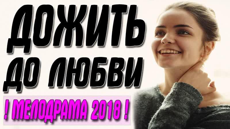 ДОЖИТЬ ДО ЛЮБВИ Dozhit.do.lyubvi ( 05 серия из 16] ( премьера 2018)