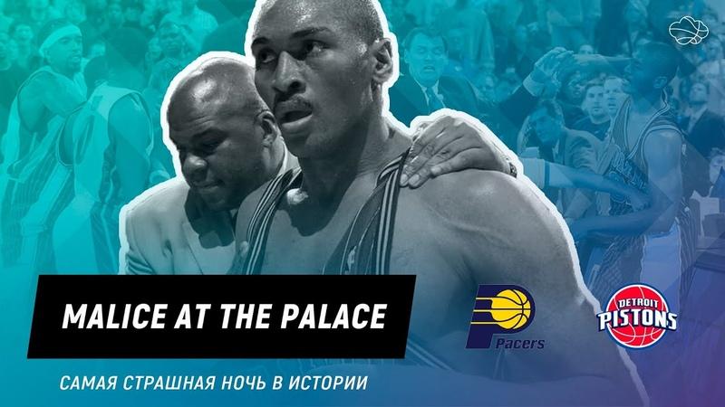 Ночь ужаса навсегда изменившая НБА Malice at The Palace