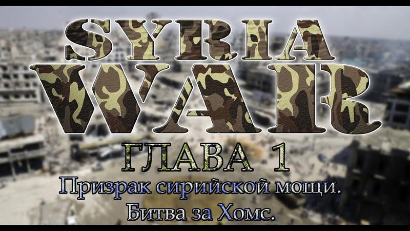 Призрак сирийской мощи. Битва за Хомс ★ Battle for Homs ★ Syrian Army