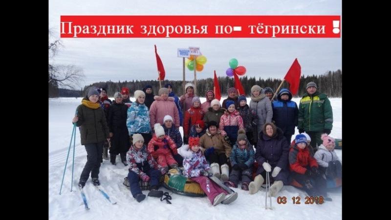 Праздник здоровья по - тёгрински ! 2018 г (Орг-ры : Совет ветеранов п. Тёгро-озеро )