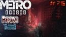 Metro Exodus ► Мертвый город. Вымершие метро ► 26
